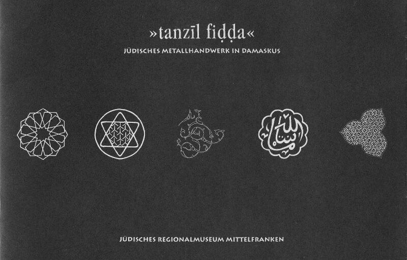 tanzil fidda – Jüdisches Metallhandwerk in Damaskus